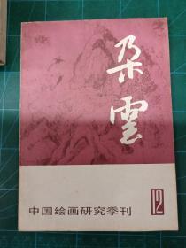 朵雲:中国绘画研究季刊12