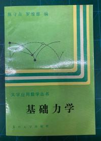 大学应用数学丛书:基础力学