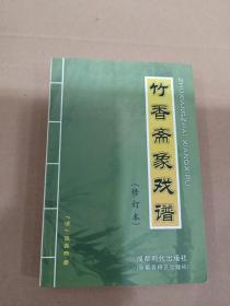 竹香斋象戏谱三集