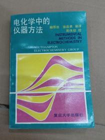 电化学中的仪器方法