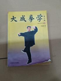 大成拳学(第3部)
