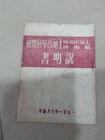 上海市郊区苏南区土地改革展览会说明书
