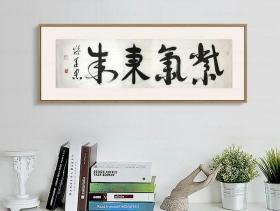【取自将军本人终身保真】 【路运忠】吉林省军区副司令员。中国书法家协会、中国楹联学会、中华诗词学会、中国美术艺术家协会、中国书法研究院艺术委员会员,中国书画家协会及中国书法艺术家协会理事,吉林省书法家协会副主席书法原稿 《紫气东来》(177CM×48CM)。