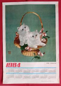 旧藏挂历年历单页 1984年花篮猫 苏州刺绣研究所供稿