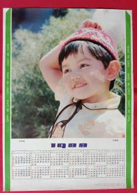 旧藏挂历年历画单页 1988年小巴郎 儿童 天鹰摄影