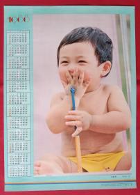 旧藏挂历年历画单页 1988年小宝贝 儿童 马元浩摄影