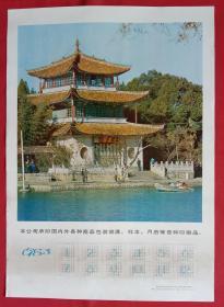 旧藏挂历年历单页 1983年大观楼摄影