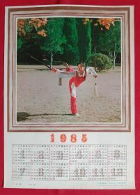 旧藏挂历年历画单页 1985年剑舞 王青摄影