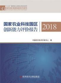 国家农业科技园区创新能力评价报告2018