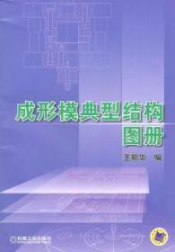 RT现货 成形模典型结构图册9787111336297 冲模成型模图集墨轩阁书屋