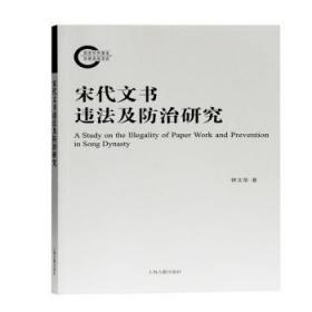 宋代文书违法及防治研究