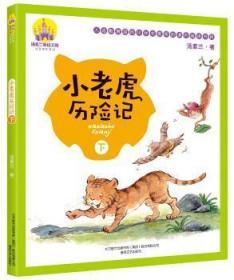 RT现货 小老虎历险记:下9787531351320 童话中国当代墨轩阁书屋