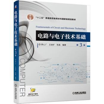 电路与电子技术基础第3版