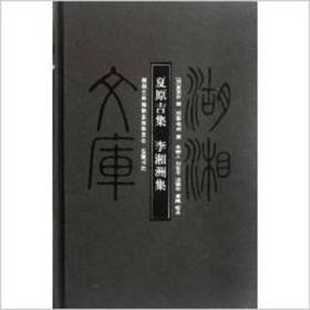 RT现货 湖湘文库:夏原吉集·李湘洲集9787807618980墨轩阁书屋
