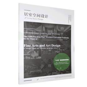 居室空间设计(21世纪全国普通高等院校美术艺术设计专业十三五精品课程规划教材)