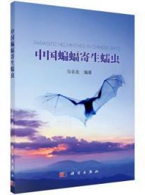 RT现货 中国蝙蝠寄生蠕虫9787030452405 翼手目寄生虫蠕虫介绍中国墨轩阁书屋