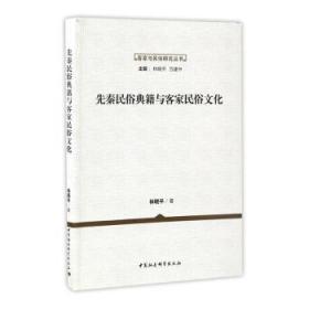 RT现货 先秦民俗典籍与客家民俗文化9787516186954墨轩阁书屋