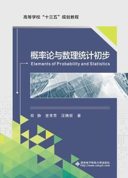 ElementsofProbabilityandStatistics(概率论与数理统计初步)