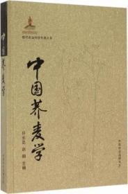 中国荞麦学