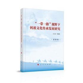 RT现货 视野下妈承发展研究(欧美卷)9787010216447 神文化传播研究中国普通大众墨轩阁书屋