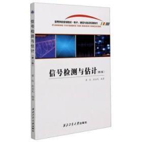 信号检测与估计(电子通信与自动控制技术第2版高等学校规划教材)