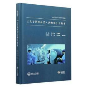 支气管肺癌机器人胸腔镜手术精要(精)/AME外科系列图书