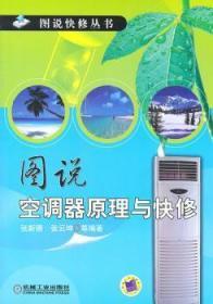 RT现货 图说空调器原理与快修9787111341116 空气调节器维修图解墨轩阁书屋