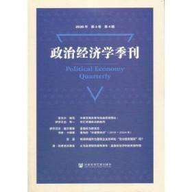 政治经济学季刊(2020年第3卷第4期)