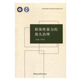 RT现货 群体性的源头治理9787516193297 群体性行为治安管理研究中国墨轩阁书屋