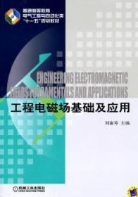 RT现货 工程电磁场基础及应用9787111334682 电磁场高等教育教材墨轩阁书屋