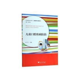 儿童口腔疾病防治/当代儒师培养书系·儿童教育和发展系列