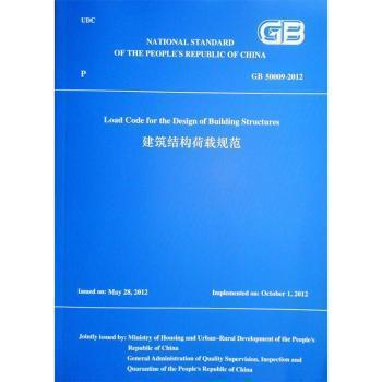 建筑结构荷载规范GB50009-2012