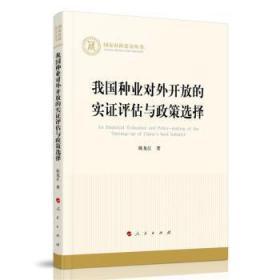 RT现货 我国种业对外开放的实证评估与政策选择9787010224046 种子农业产业对外开放研究中国普通大众墨轩阁书屋