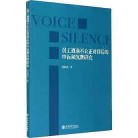 RT现货 员工遭遇不公正对待后的申诉和沉默研究9787542963291 劳资纠纷处理研究中国普通大众墨轩阁书屋