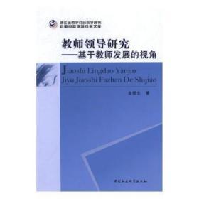 RT现货 教研究:基于教师发展的视角9787516186947 师资培养研究墨轩阁书屋