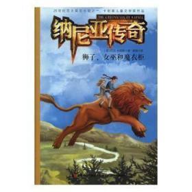 纳尼亚传奇:狮子丶女巫和魔衣橱