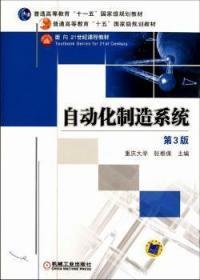 RT现货 自动化制造系统-第3版9787111341192 柔性制造系统自动化高等教育教材墨轩阁书屋