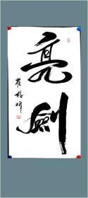 亮剑~`中国著名书法家崔根峰少将为亮剑电视连续剧题名作品(已经装裱好了)