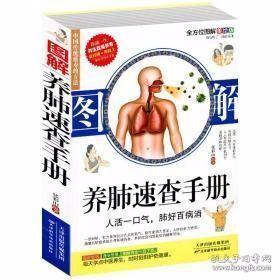 图解养肺速查手册