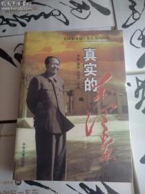 真实的毛泽东