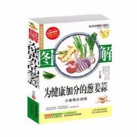 图解为健康加分的葱姜蒜