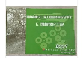 河南省建设工程工程量清单综合单价.2008.E 园林绿化工程 1J09a
