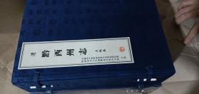 【清】黔西州志(点校本)全四册1I18a