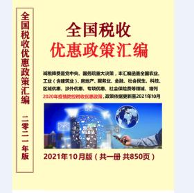 【正版全新】2021年10月版 全国税收优惠政策汇编1J11a