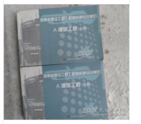 河南省建设工程工程量清单综合单价.2008.A 建筑工程 1J09a