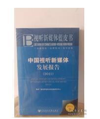 试听新媒体蓝皮书 中国试听新媒体发展报告(2011)1H20a
