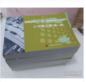 河南省建设工程工程量清单综合单价:2008.D 市政工程 1J09a