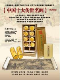 中国十大传世名画*柚木装宣纸线装书局定价9800元收藏限量1F08a