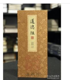 道德经古本合订(12开经折装 全一册) 1I22a