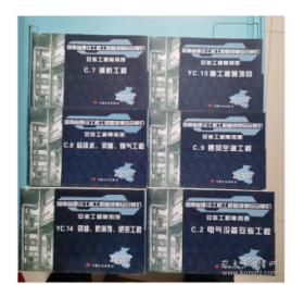 正版!!2008河南省建设工程工程量清单综合单价安装工程常用册(全套共六册 1J09a